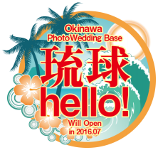 沖縄のオシャレなフォトウェディングなら  琉球hello !