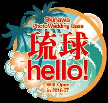 沖縄のオシャレなフォトウェディングなら| 琉球hello !