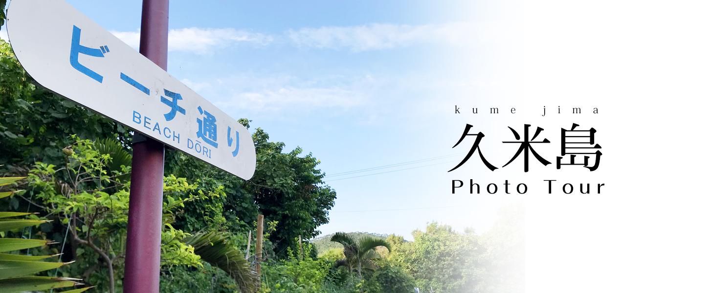 久米島フォトツアー